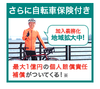 さらに自転車保険付き | 自転車通販サイト「cyma-サイマ-」