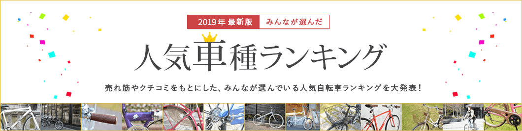最も選ばれた人気自転車ランキング | 自転車通販サイト「cyma サイマ」