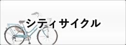 シティサイクル・ママチャリ カテゴリの車種一覧