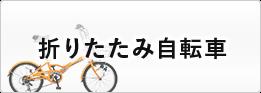 折りたたみ自転車 カテゴリの車種一覧