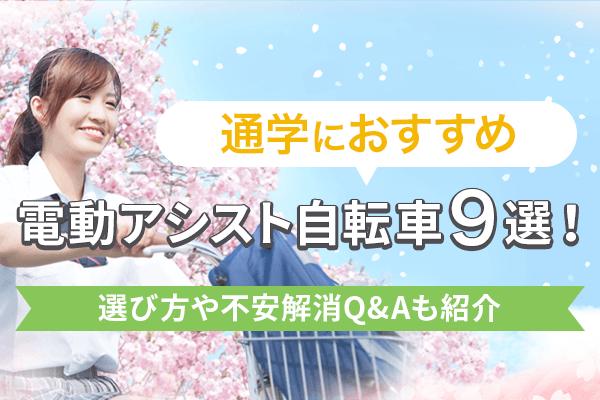 通学におすすめの電動アシスト自転車9選!