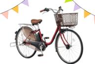 初めての電動自転車