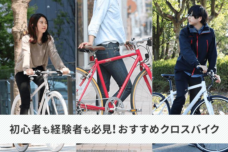 【タイプ別】おすすめのクロスバイク15選!クロスバイクの6つのおすすめPOINTも徹底解説