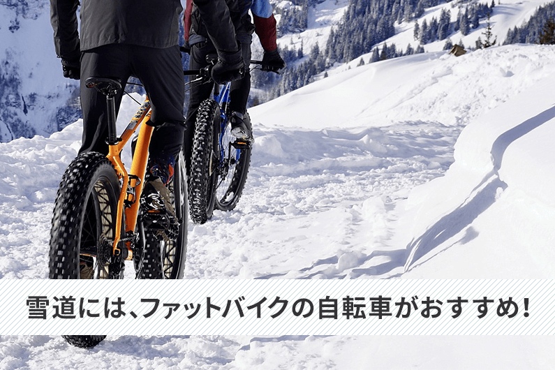 雪道におすすめの自転車〜価格の安いファットバイクも紹介〜