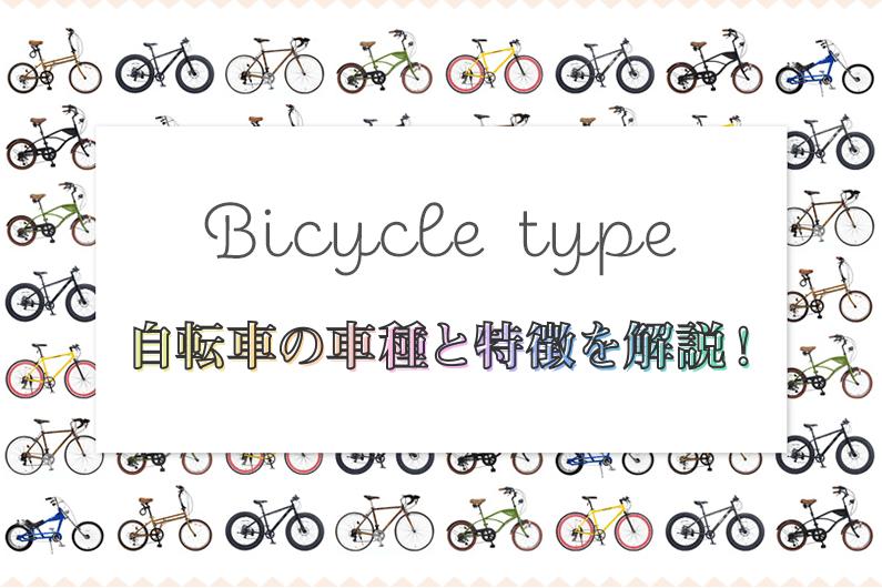 主要な自転車の種類13種とおすすめの自転車14選