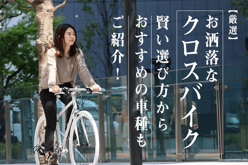 【厳選】おしゃれなクロスバイク11選!~男女別・価格別のおすすめ車種をご紹介~