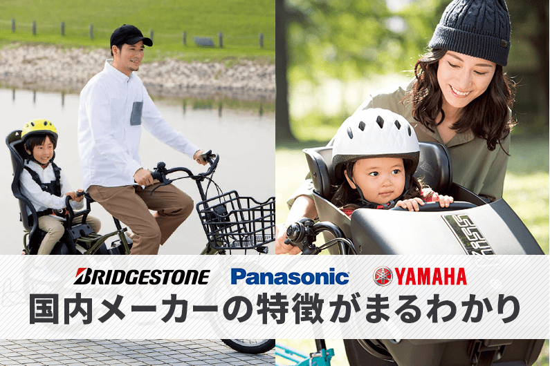 【メーカー比較】子供乗せ電動アシスト自転車のおすすめ6選!