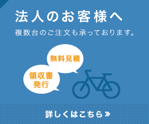 法人のお客様へ | 自転車通販サイト「cyma-サイマ-」