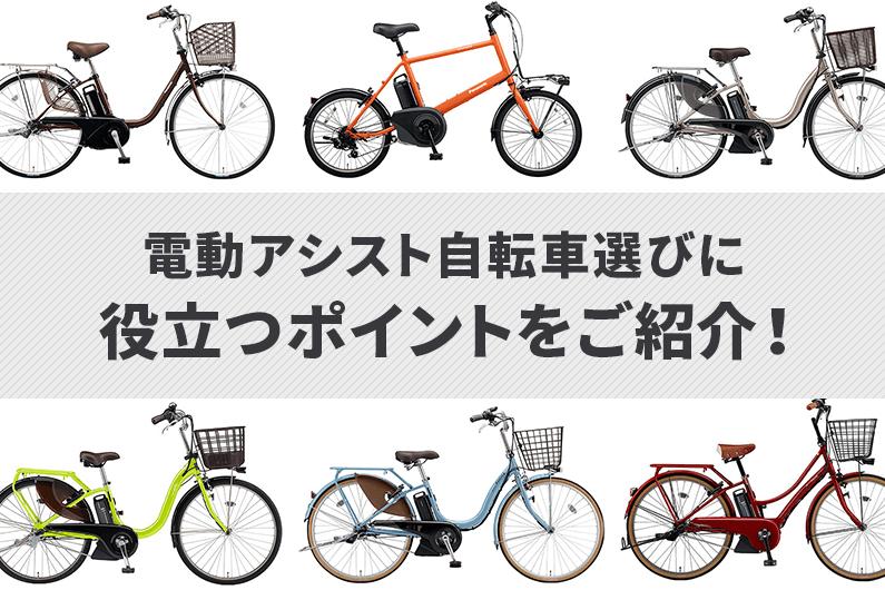 【メーカー比較】おすすめ電動アシスト自転車を紹介&バッテリーやタイヤサイズの選び方