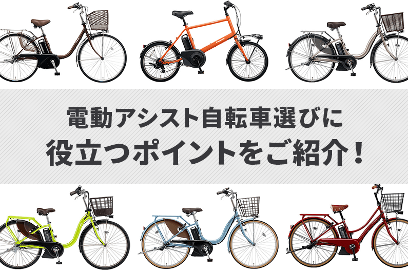 【比較】電動アシスト自転車選びに役立つポイントをご紹介!
