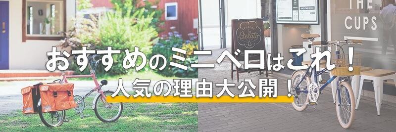 【2019最新】おすすめのミニベロ・小径車ランキング10!人気の理由も大公開!