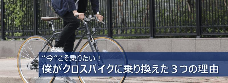 僕がクロスバイクに乗り換えた3つの理由〜通勤用カゴ付き/泥除け付きクロスバイクの選び方とは?〜